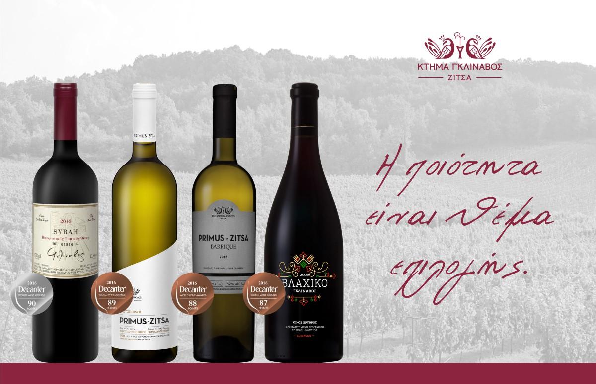 Τέσσερα Μετάλλια από το Decanter World Wine Awards 2016