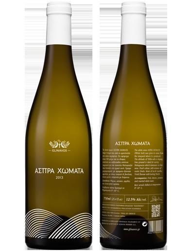Λευκό Κρασί Άσπρα Χώματα από ποικιλίες Ντεμπίνα και Μαλαγουζιά. Κρασί με Διεθνείς Διακρίσεις από το Κτήμα Γκλίναβος στη Ζίτσα Ιωαννίνων.